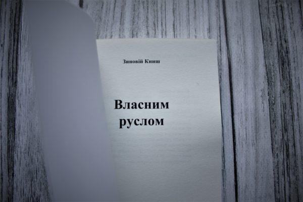 Зиновій Книш. Власним руслом