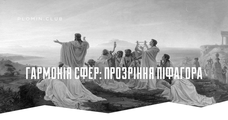 піфагор гармонія сфер