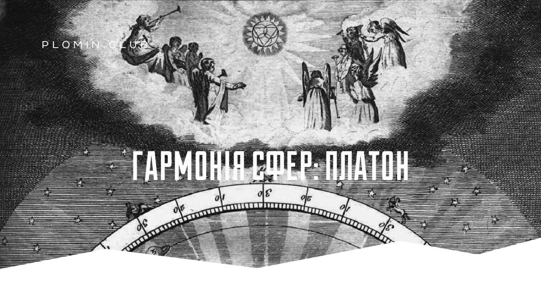 гармонія сфер платон