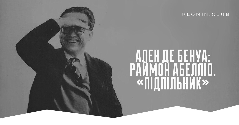 Ален де Бенуа: Раймон Абелліо, «підпільник»