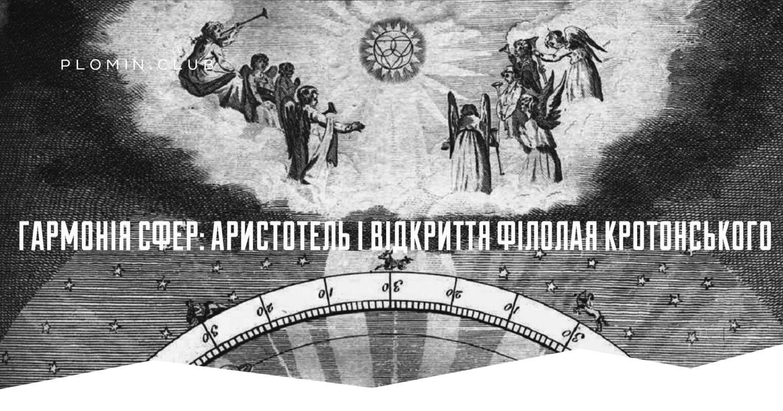 гармонія сфер аристотель