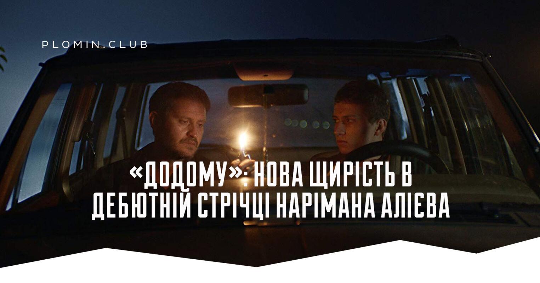 додому фільм