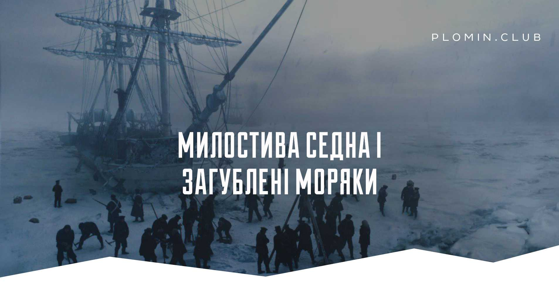 Роман Дена Сіммонса «Терор» (2007 р.)