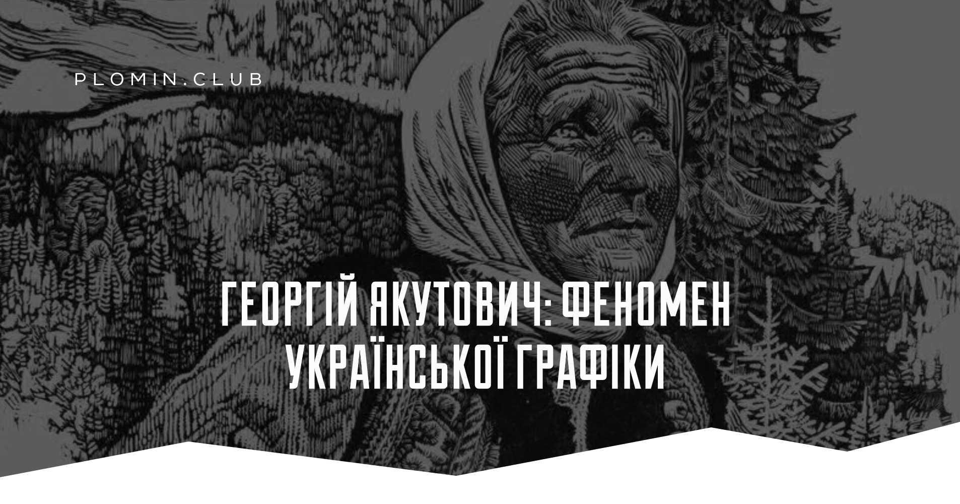 Георгій Якутович: феномен української графіки