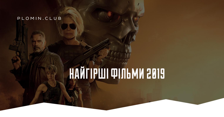 Найгірші фільми 2019