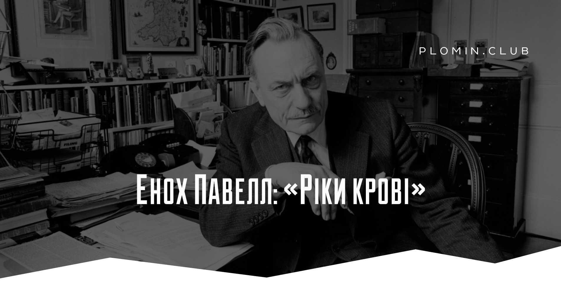Енох Павелл: «Ріки крові»