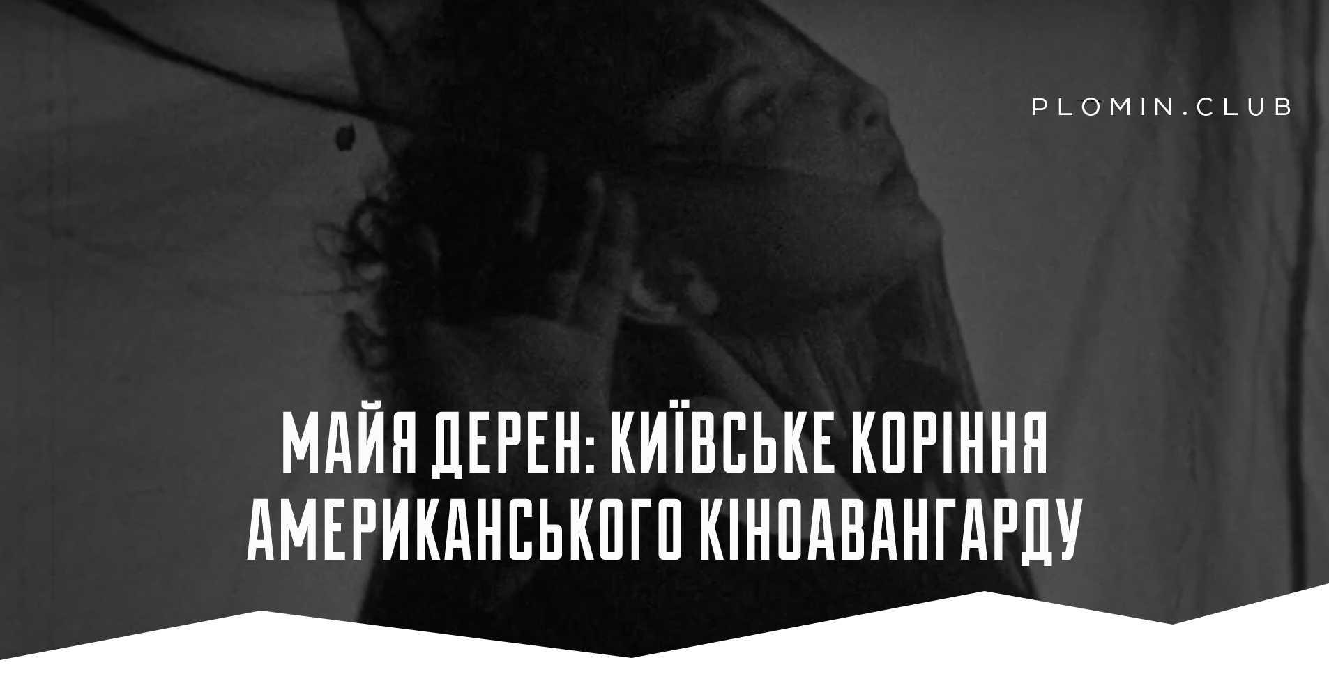 Майя Дерен: київське коріння американського кіноавангарду