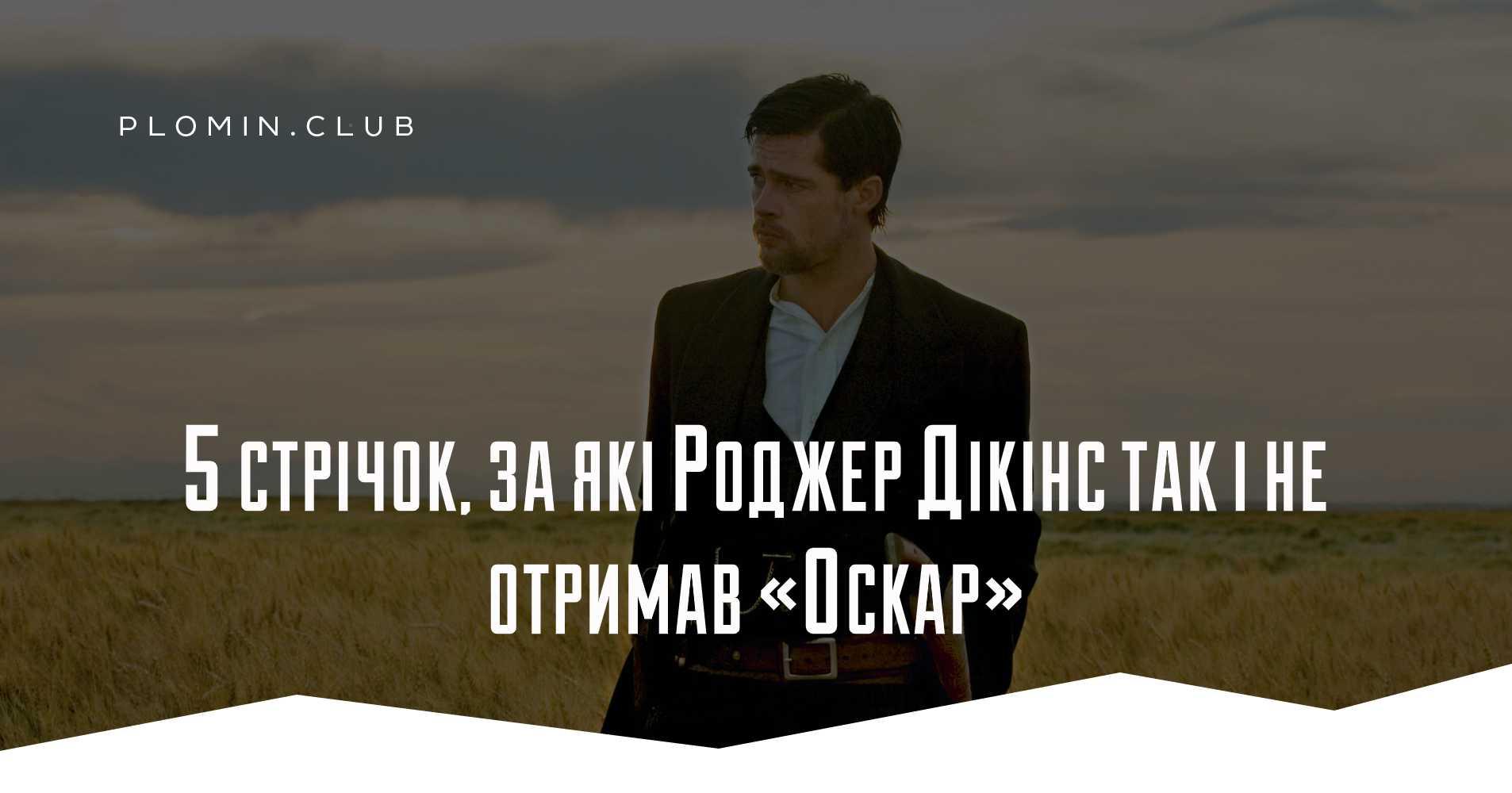 Роджер Дикинс