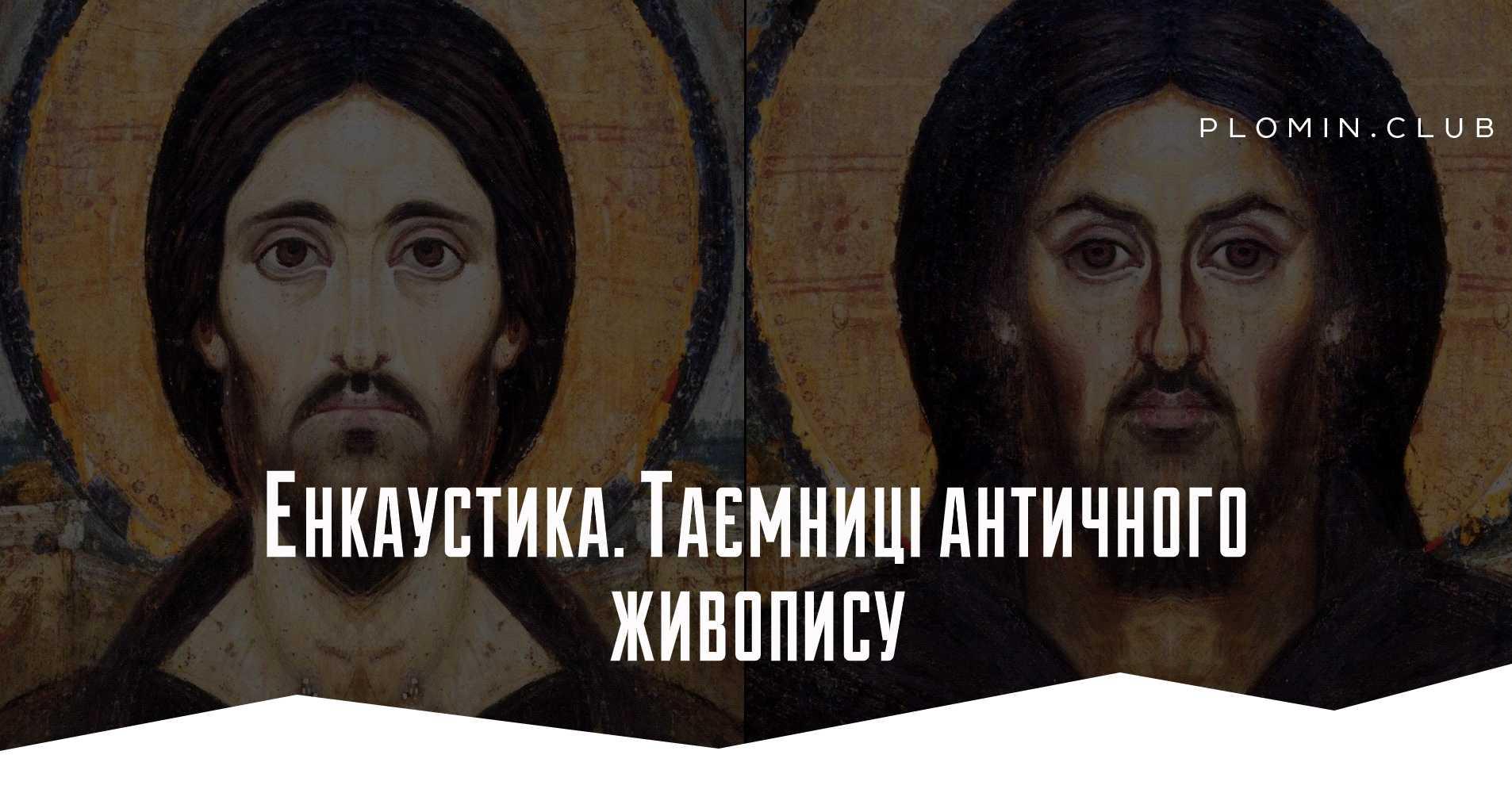 Енкаустика. Таємниці античного живопису