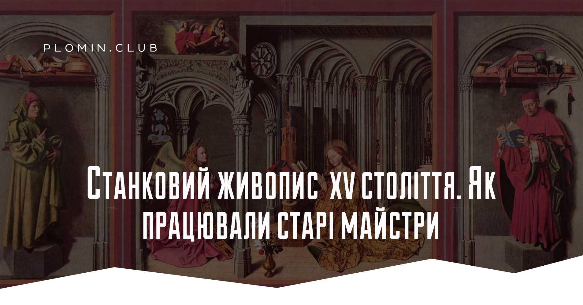 Станковий живопис XV століття. Як працювали старі майстри
