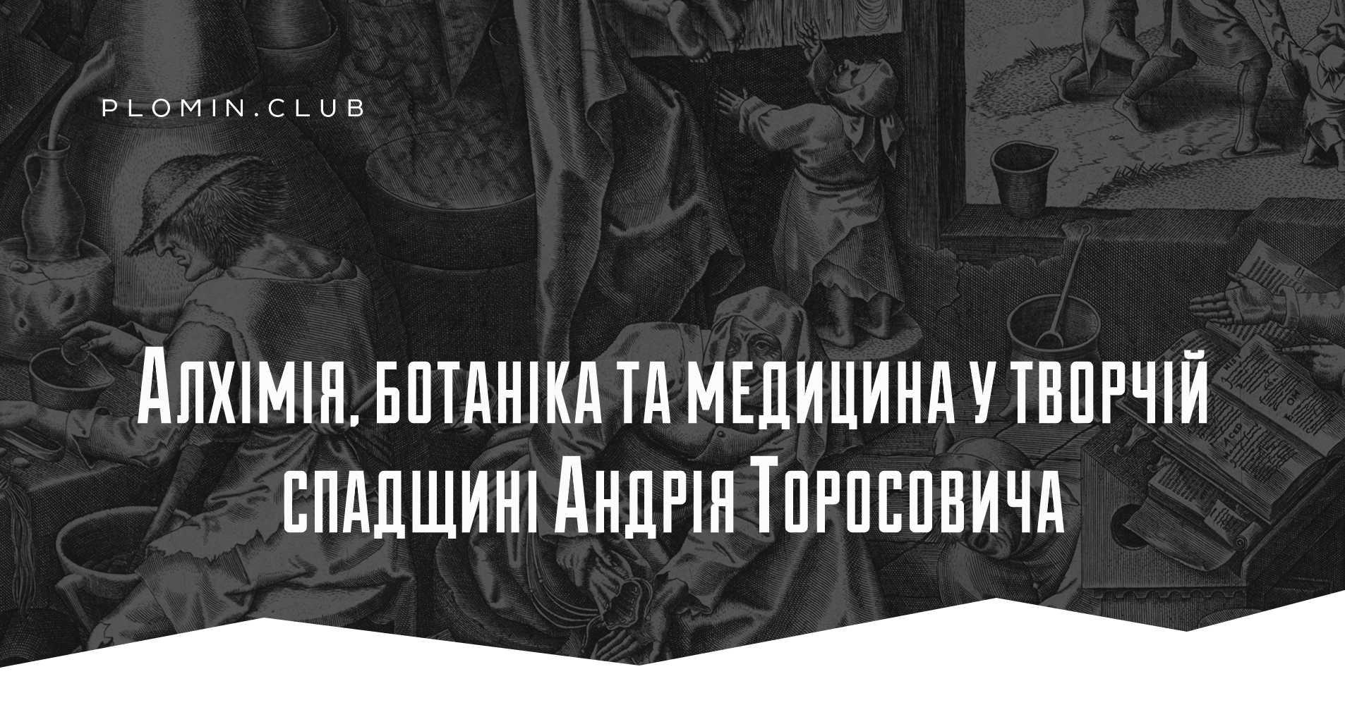 Алхімія, ботаніка та медицина у творчій спадщині Андрія Торосовича