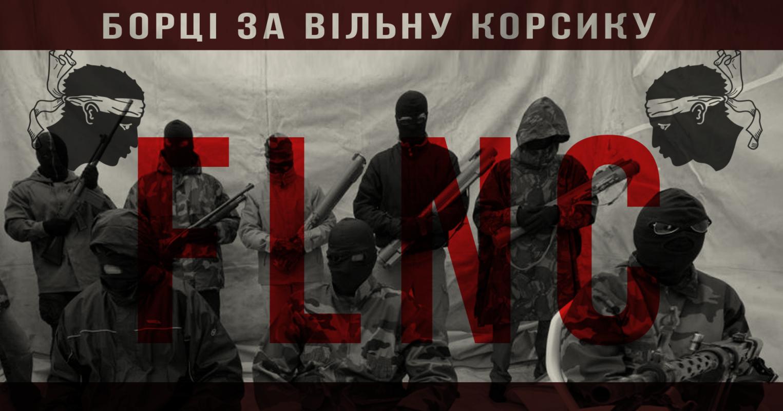 Фронт национального освобождения Корсики