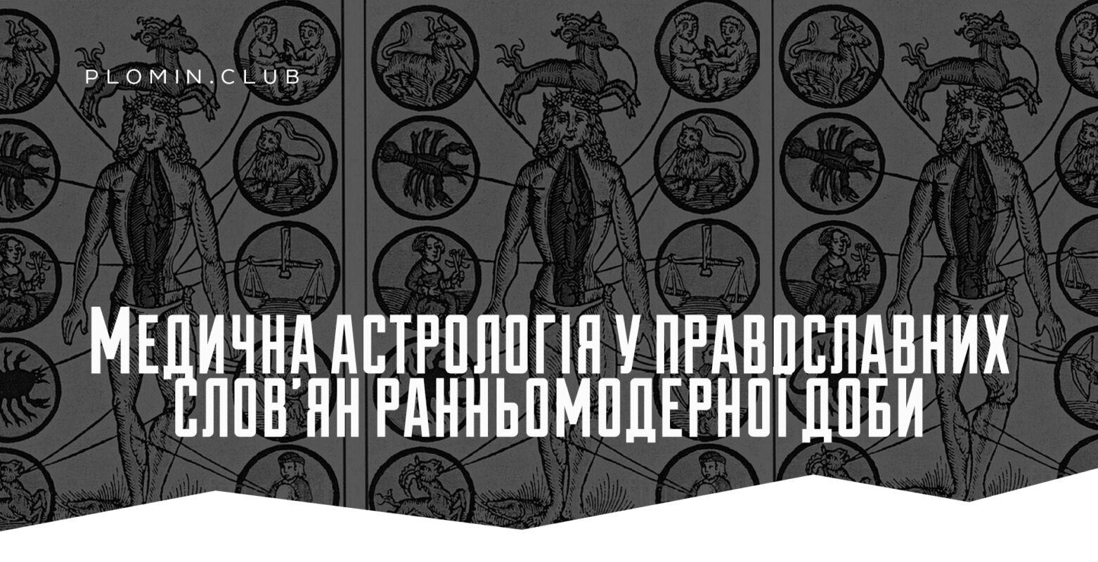 Медична астрологія