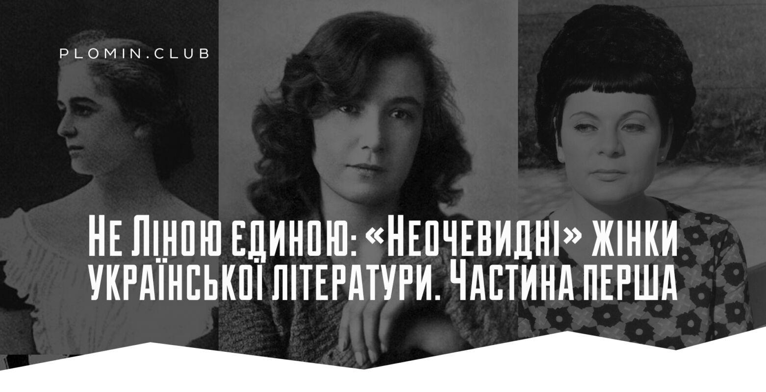 «неочевидні» жінки української літератури