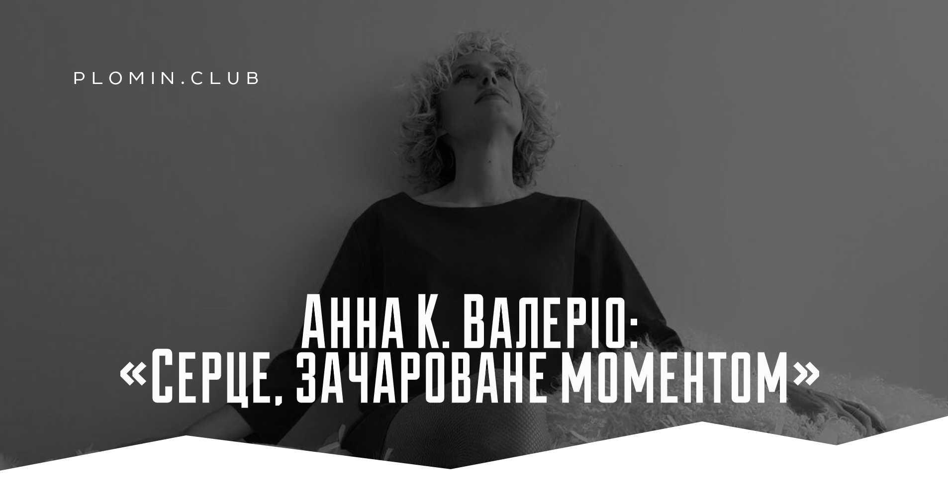 дружин Франко Фреди Анна К. Валеріо