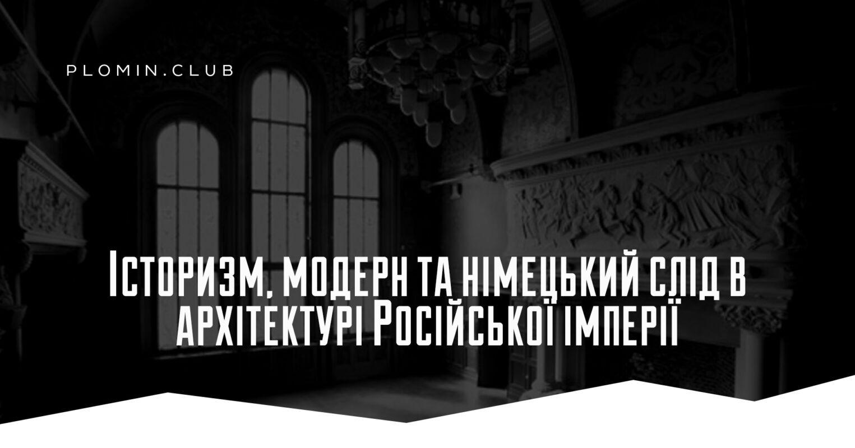 Історизм, модерн та німецький слід в архітектурі Російської імперії