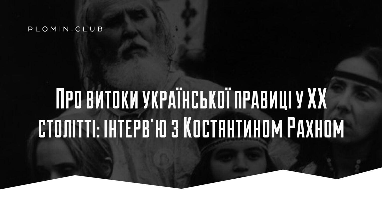 витоки української правиці