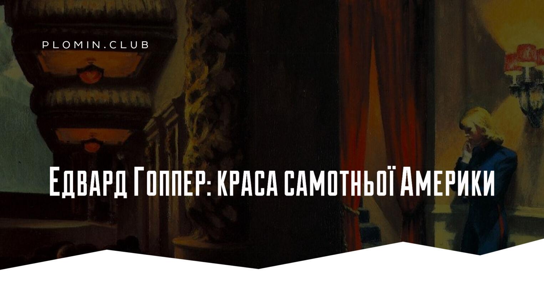 Едвард Гоппер
