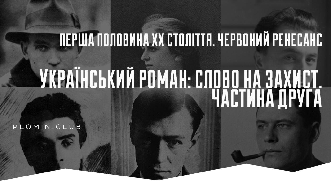 Український роман