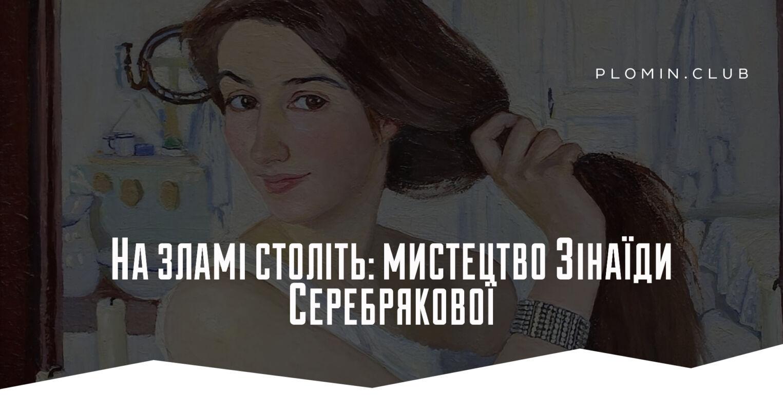 Зінаїда Серебрякова
