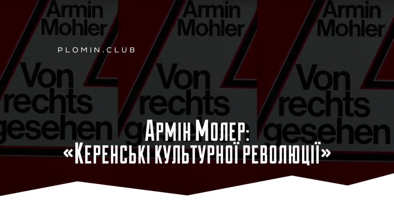 Армін Молер