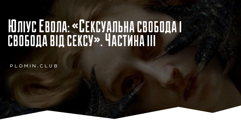 Юліус Евола