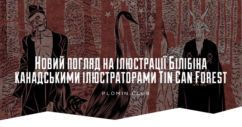 Іван Білібін
