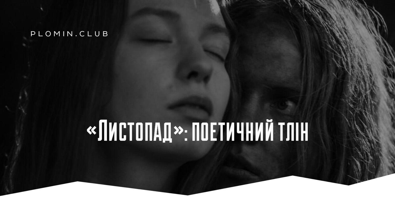 Листопад фільм