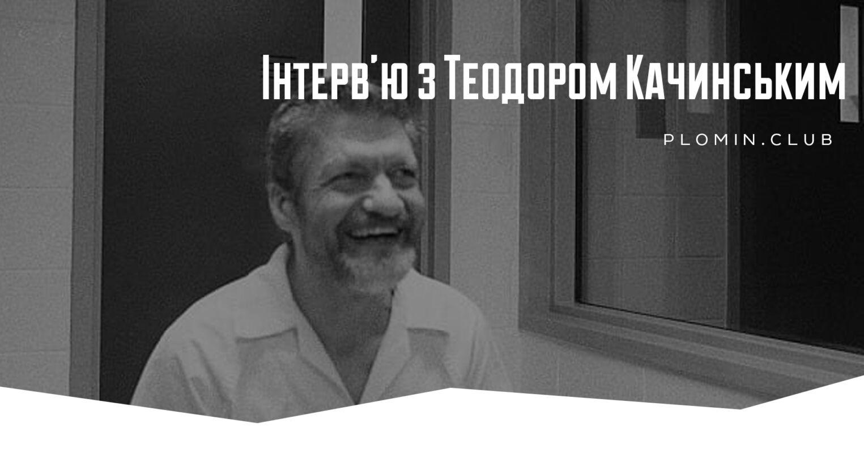 Теодор Качинський