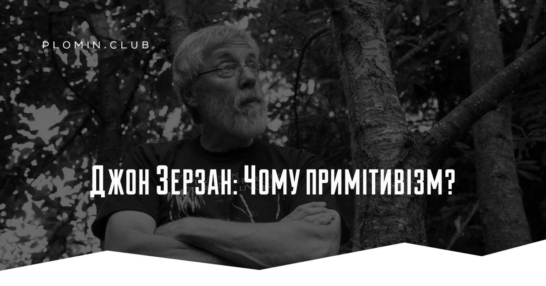 Джон Зерзан