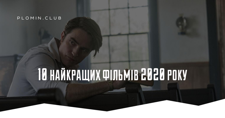 Найкращі фільми 2020 року