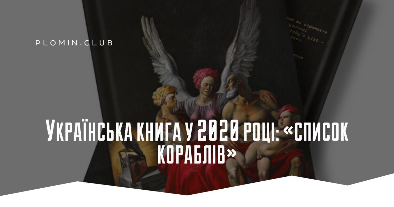 українські книги 2020
