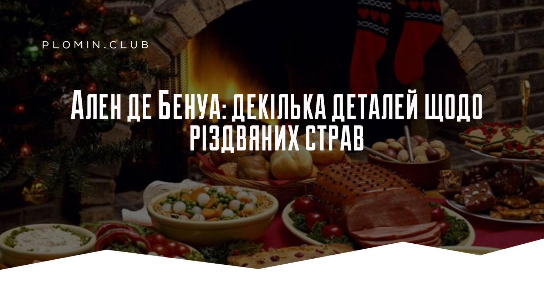різдвяна страва