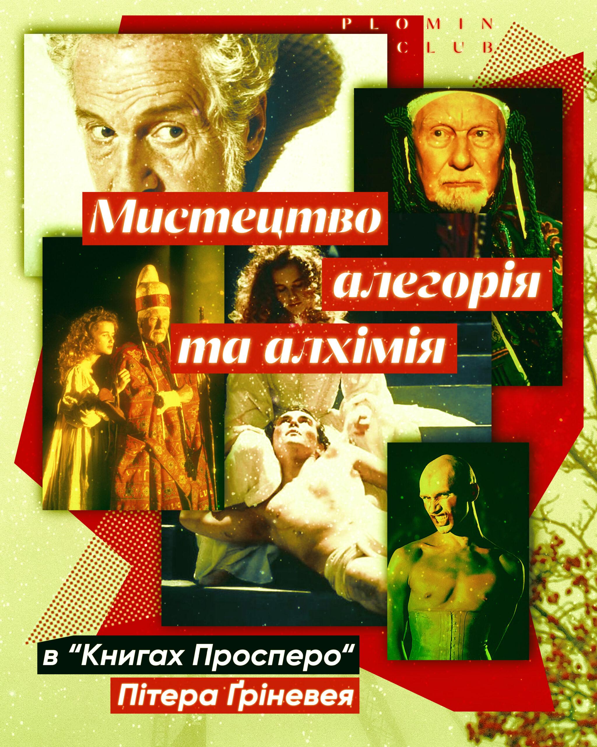 Алхімія Книги Просперо