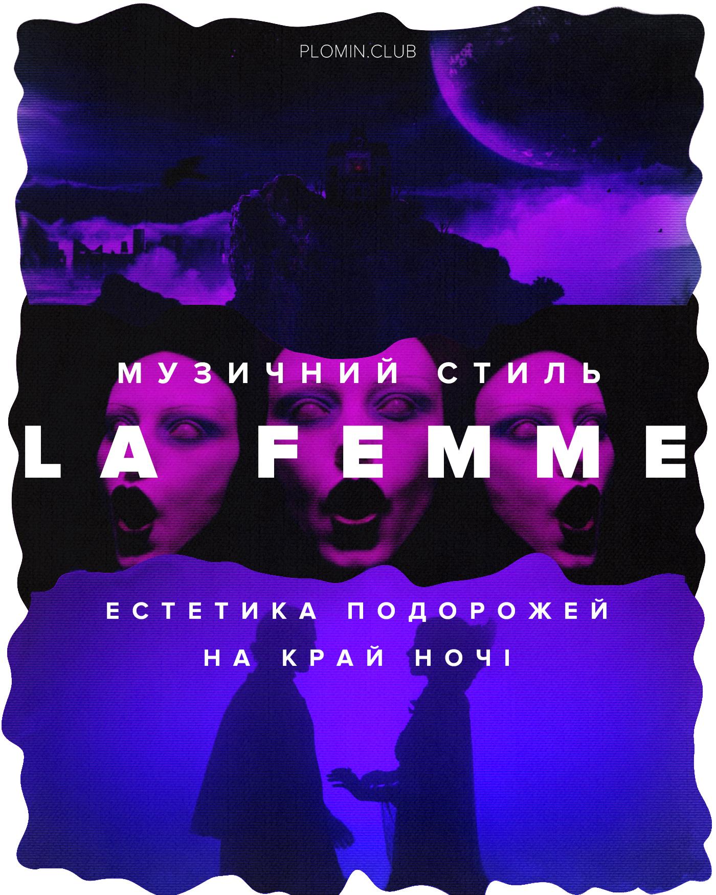 музика La Femme