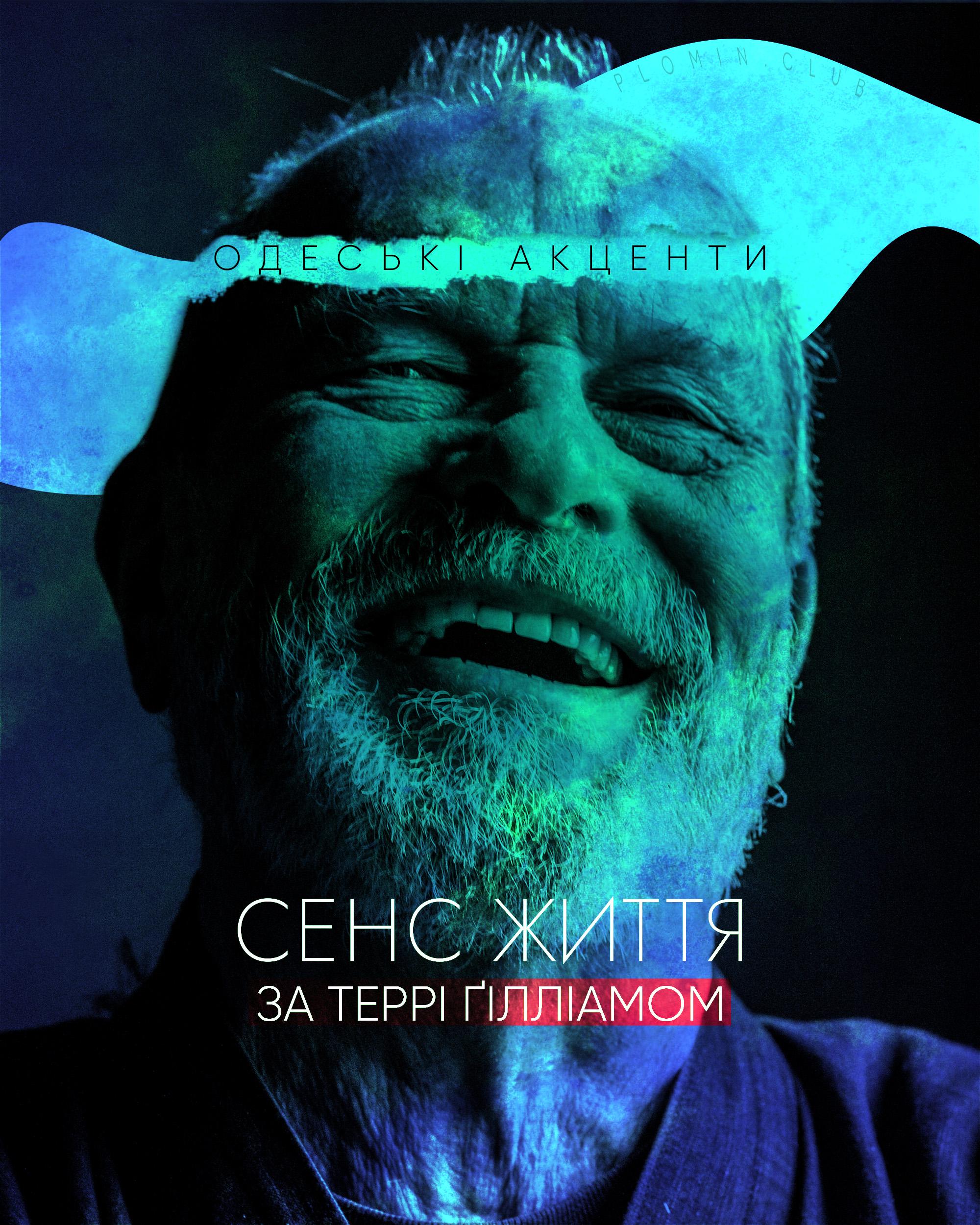 Террі Ґілліам
